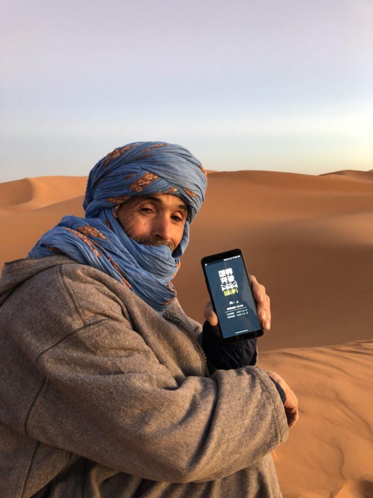 モロッコで限界突破Wi-Fi