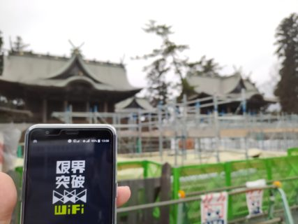 阿蘇神社で限界突破Wi-Fi