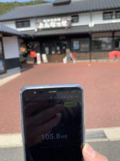 美里町砥用で限界突破Wi-Fi