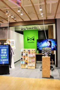 エックスモバイル熊本三年坂店 店舗画像