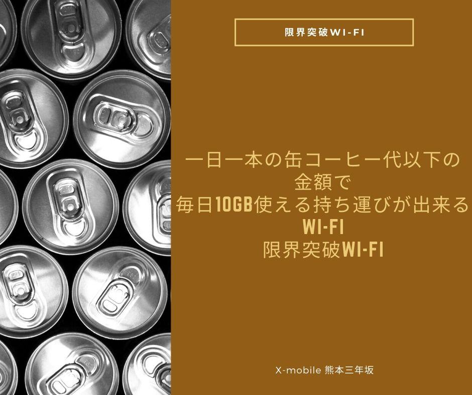 持ち運べるWi-Fi!!限界突破Wi-Fi!!
