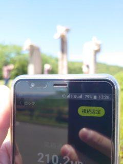 鹿本町で限界突破Wi-Fi!