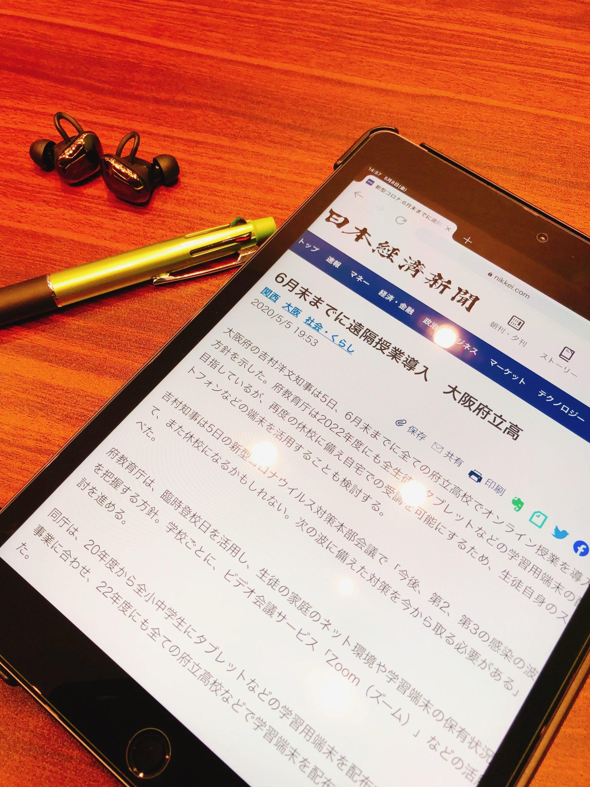 6月末までに遠隔授業を導入 大阪府立高校