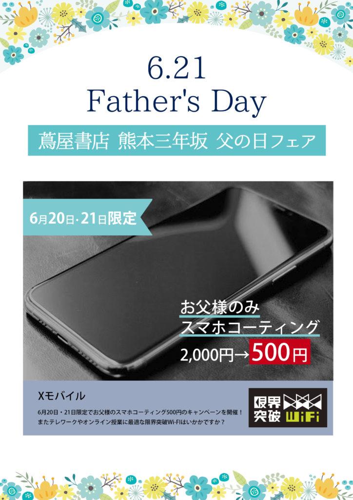 父の日フェア