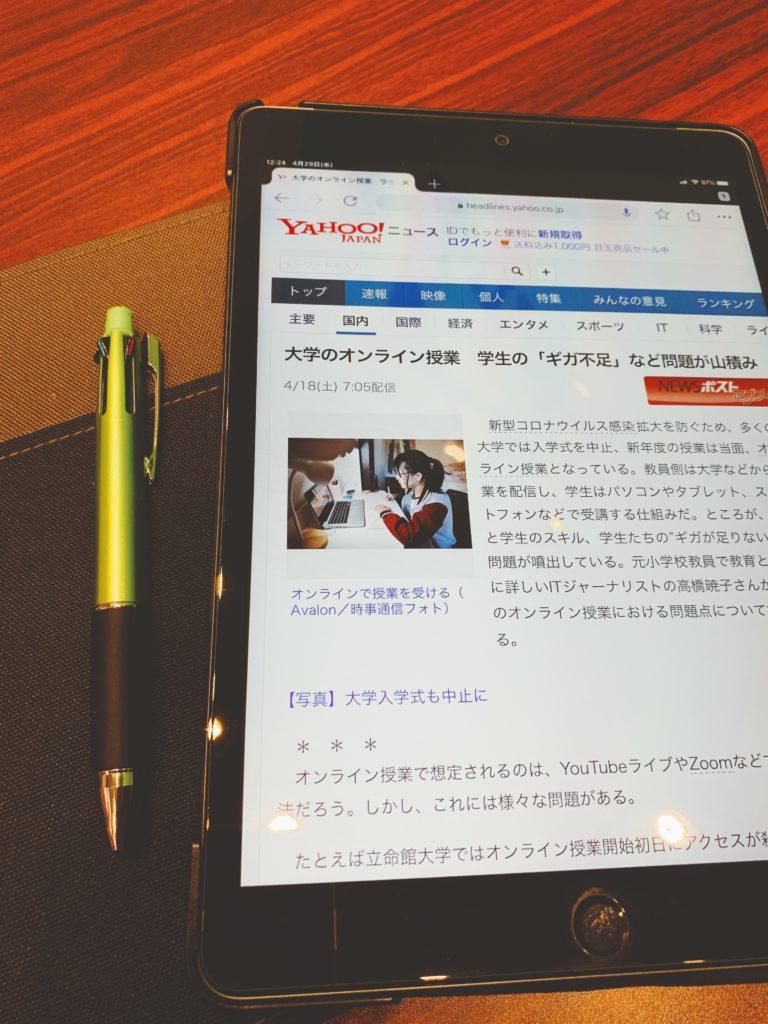 yahooニュース記事
