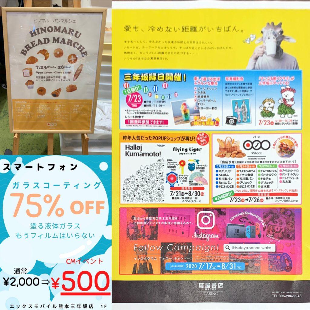 蔦屋書店熊本三年坂ではイベント開催中
